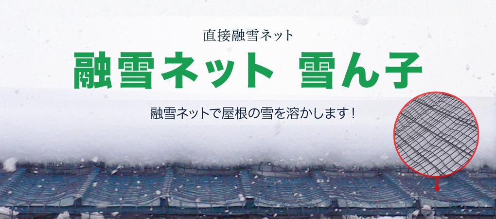 直接融雪ネット 融雪ネット「雪ん子」融雪ネットで屋根の雪を溶かします!