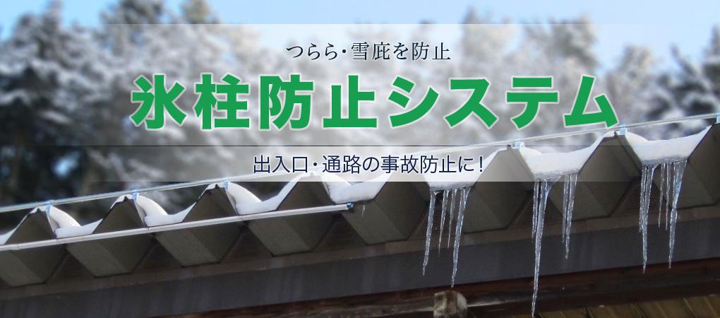つらら・雪庇を防止 氷柱防止システム 出入口・通路の事故防止に!