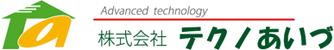 株式会社テクノあいづ