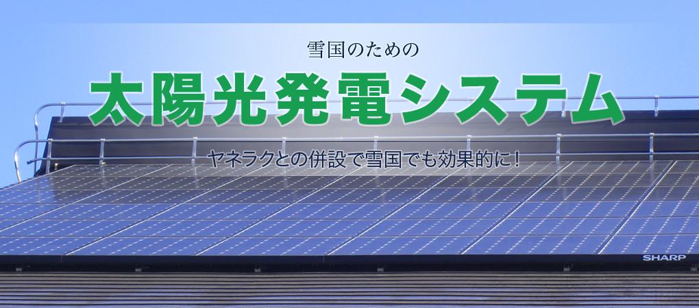 雪国のための太陽光発電システム ヤネラクとの併設で雪国でも効果的に!
