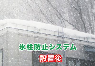 氷柱防止システム 設置後