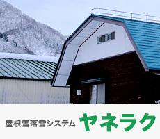屋根雪落雪システム ヤネラク