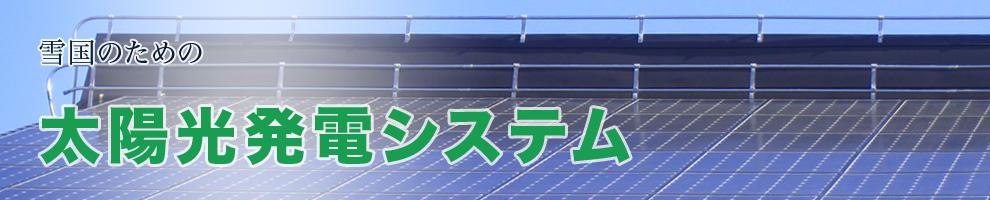 雪国のための太陽光発電システム