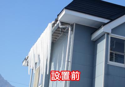 設置前の氷柱