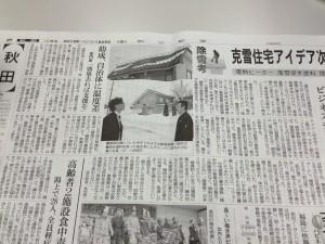 2015年1月25日 朝日新聞 秋田県版